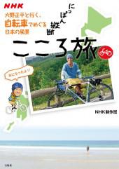 im_motto_cd_1こころ旅.png